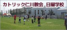 カトリック仁川教会日曜学校